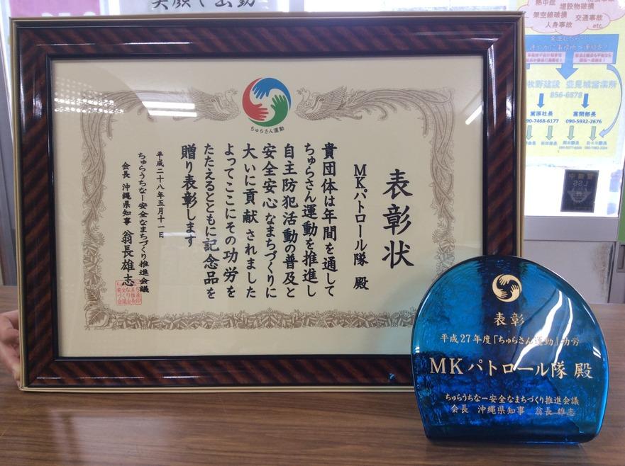 MKパトロール隊が県知事賞を受賞