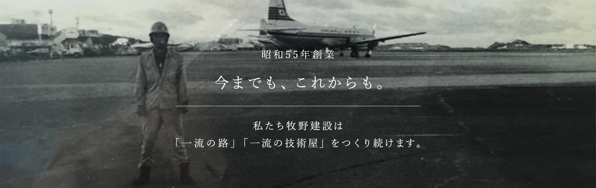 昭和55年創業