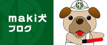 maki犬ブログ